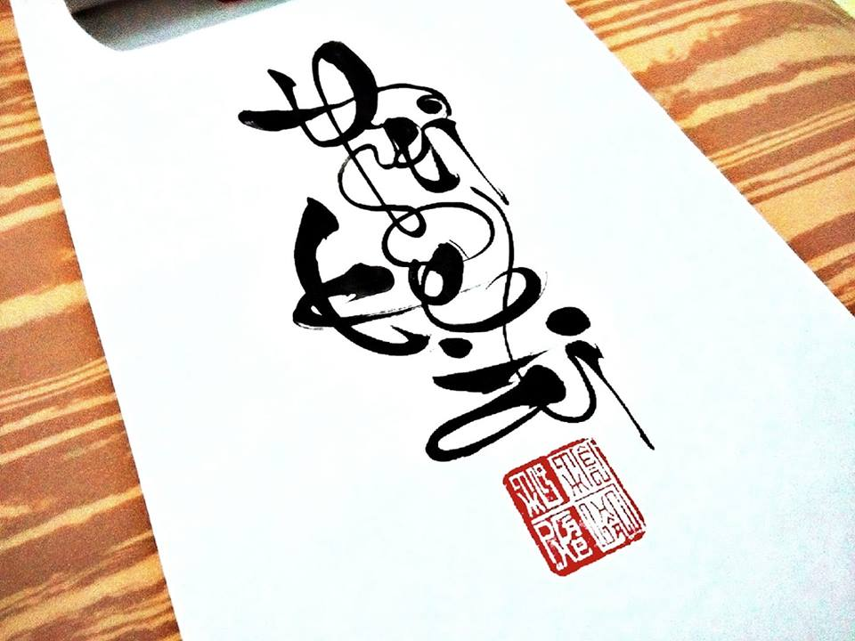 Lettering Calligrapher And Artist